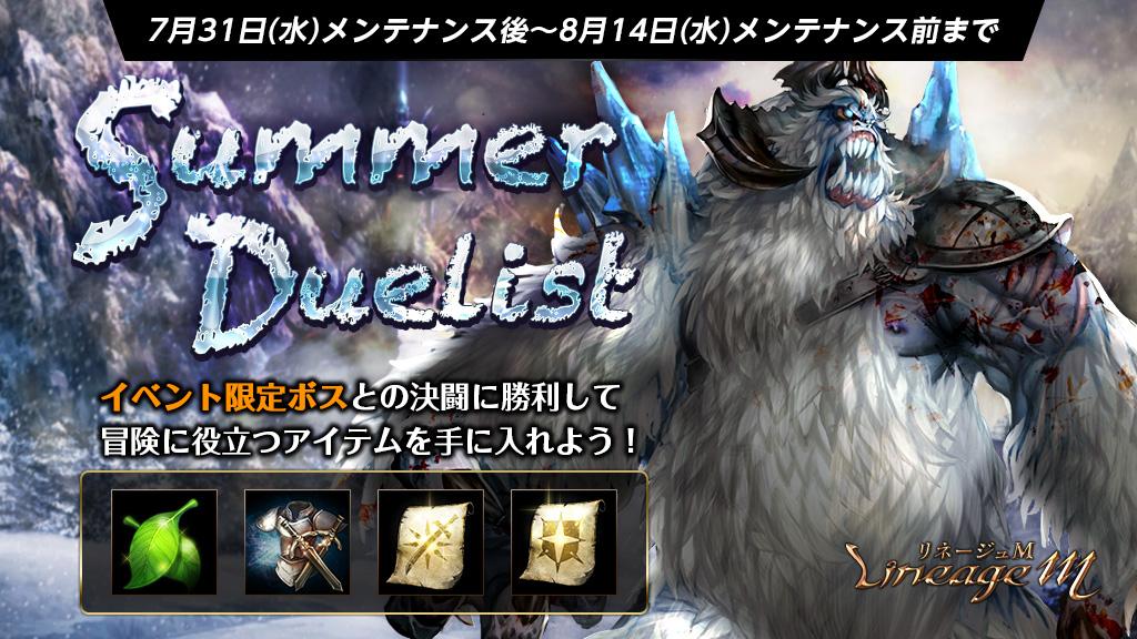 『リネージュM』の新イベント「Summer Duelist」が本日スタート!