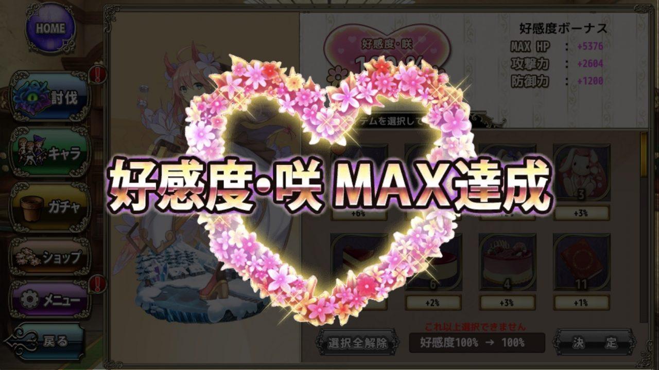 花騎士【初心者攻略】:強化コンテンツを一挙紹介!網羅して花騎士の総合力を上げよう!!