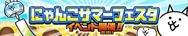 にゃんこ大戦争【ニュース】:夏の期間限定イベント「にゃんこサマーフェスタ」が開催!