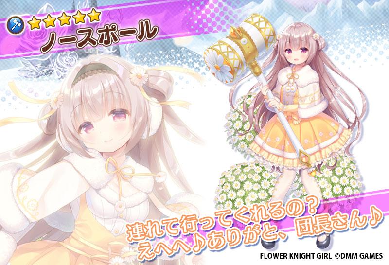 『FLOWER KNIGHT GIRL』が本日アップデートを実施!新イベント「ビーチ・ウォーズ」を開催!