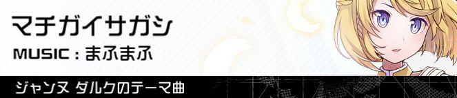 #コンパス【攻略】: ジャンヌのおすすめデッキ・立ち回りまとめ【4/20更新】