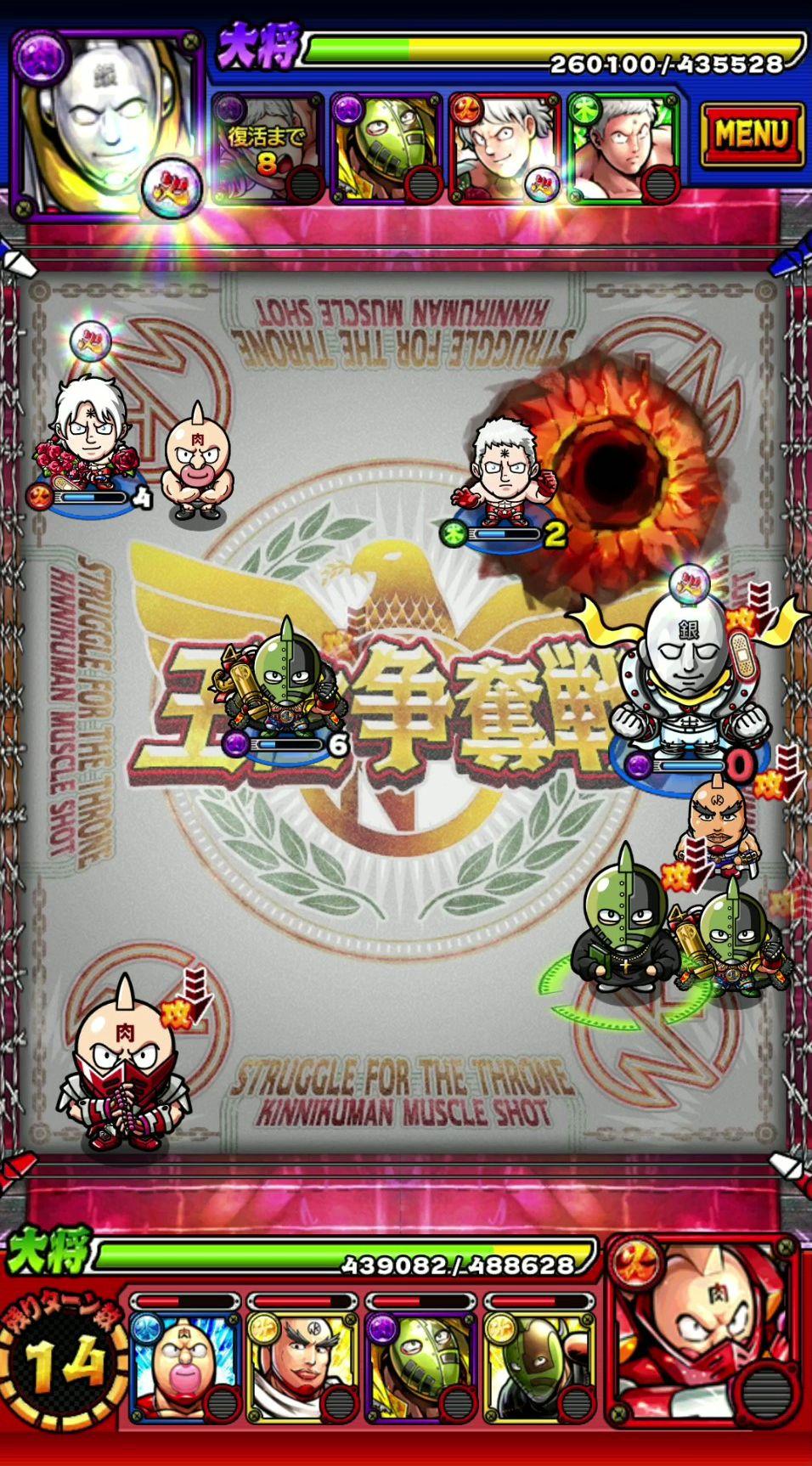 マッスルショット【攻略】: 「王位争奪戦」正式版で戦うコツ【8/16更新】