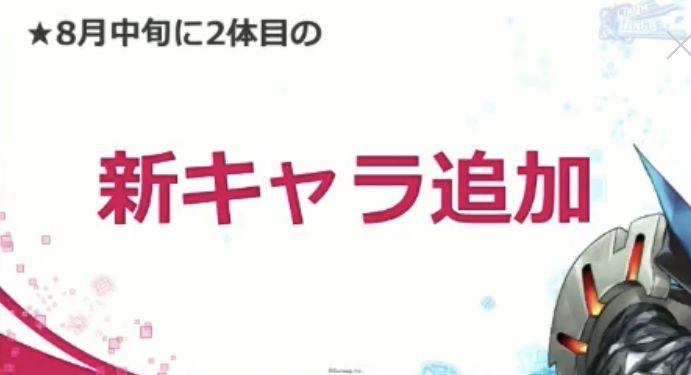 リンクスリングス攻略:アップデート・メンテナンス情報まとめ【8/16更新】