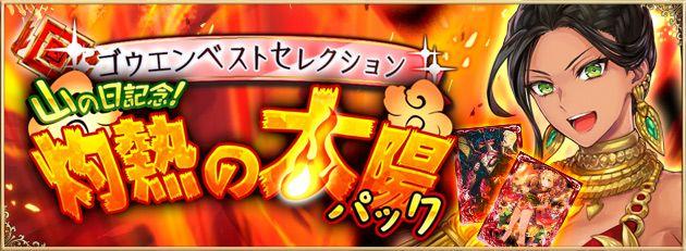 『アルテイルNEO』でゴウエンベストセレクション「灼熱の太陽パック」を販売開始!
