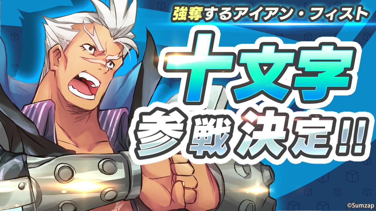『リンクスリングス』8月16日に登場する新キャラクター「十文字」のPVとイメージイラストを公開!