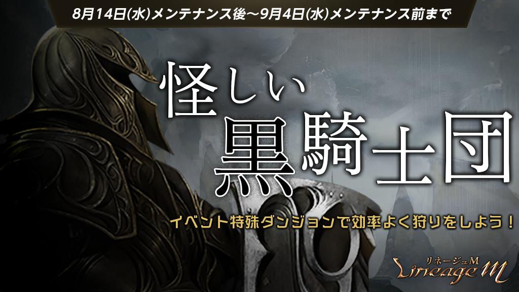 『リネージュM』に日本専用ダンジョン実装!多数の新イベントに新変身も登場!!