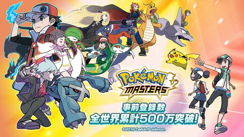 『ポケモンマスターズ』の事前登録数が500万を突破!