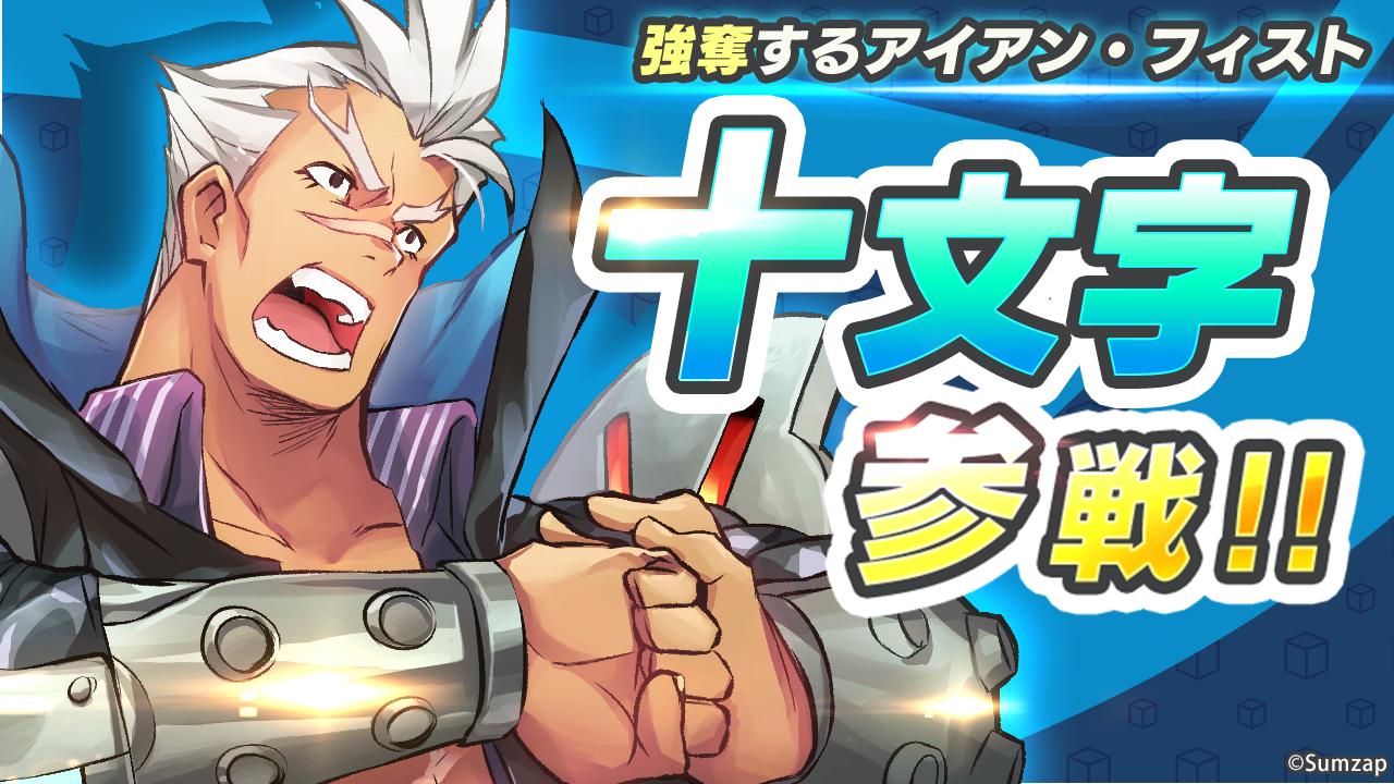 『リンクスリングス』にスピードタイプの新キャラクター「十文字」が参戦!