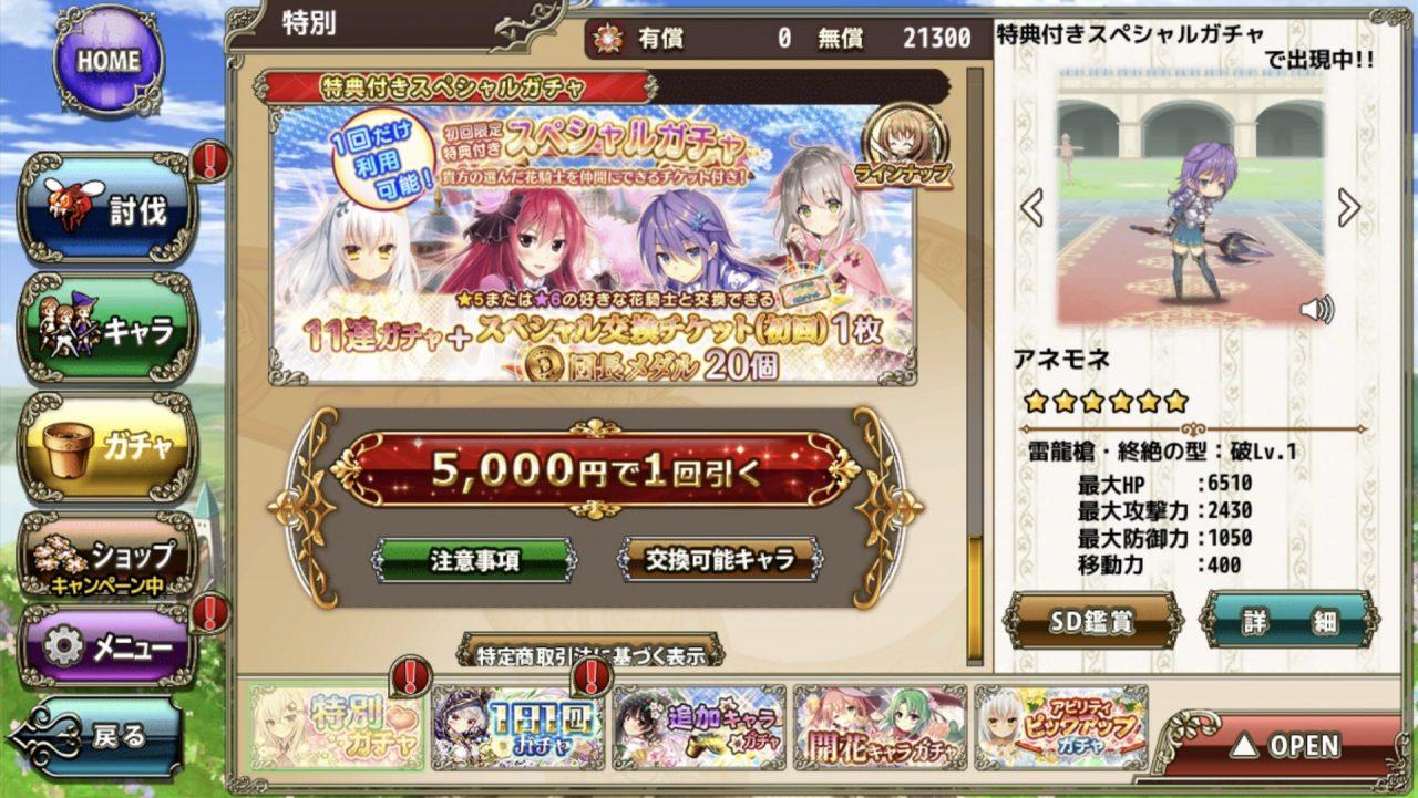 花騎士【初心者攻略】:スペシャルチケットのおすすめ交換キャラを紹介!最強の花騎士を仲間にしよう!