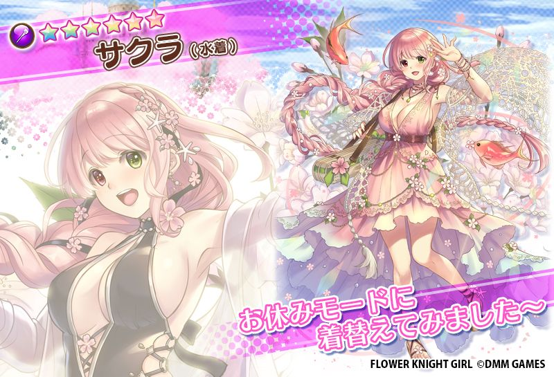 『FLOWER KNIGHT GIRL』が本日アップデート!緊急任務イベント「真夏のマリンクルーズ」開催!