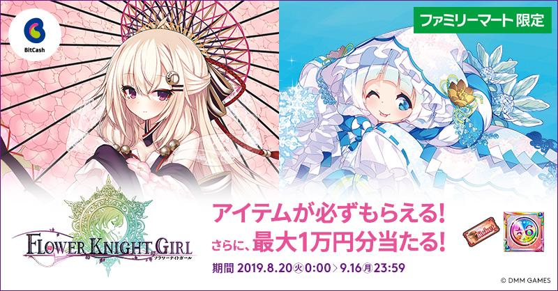 『FLOWER KNIGHT GIRL』でお得なアイテムセットがもらえる「ファミリーマート限定キャンペーン」が開催!