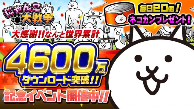 にゃんこ大戦争【ニュース】:4,600万DL突破!記念イベントが本日より開催!
