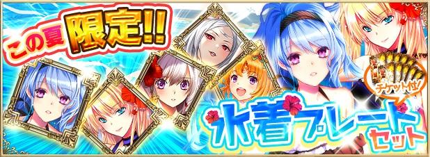 『アルテイルNEO』で夏休み限定の特別着せ替えカード第2弾が登場!