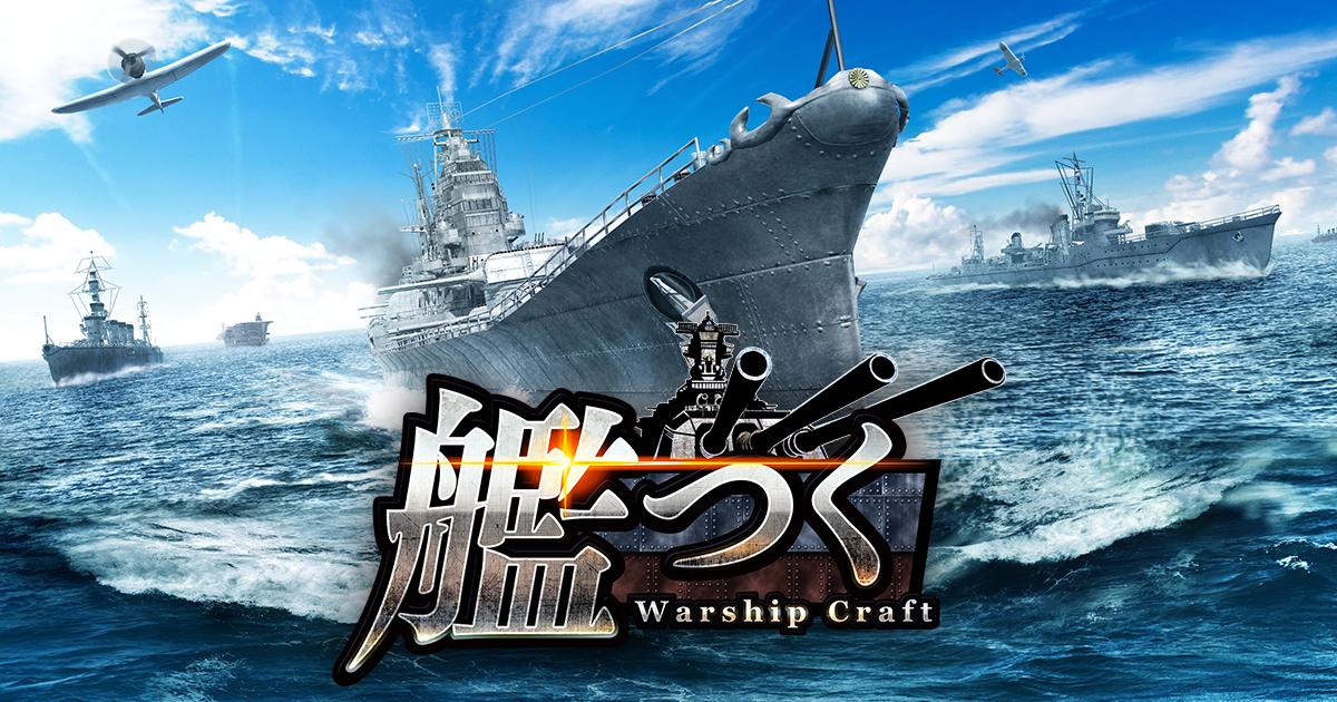 艦隊クラフトTPSゲーム『艦つく  Warship Craft 』が正式サービス開始!