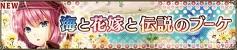 花騎士【初心者攻略】:おすすめ星5キャラを一挙紹介!序盤のバトルはこの花騎士たちで乗り切ろう!