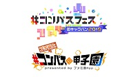 #コンパス【ニュース】: 「#コンパスニュース【8/25】」まとめ!新ステージ追加などゲーム内外注目情報盛りだくさん!!