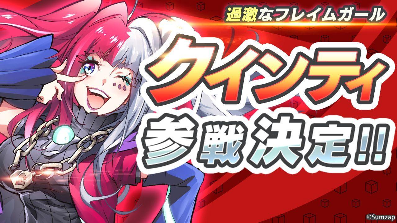 『リンクスリングス』に新キャラ「クインティ」が参戦決定!イラストやビジュアルを初公開!!