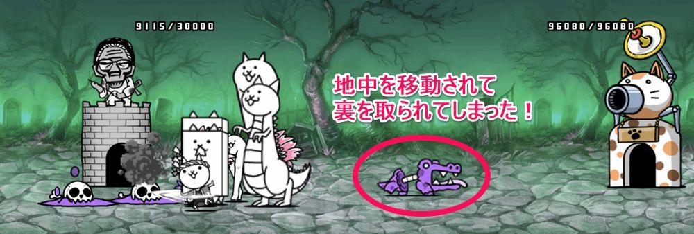 にゃんこ大戦争【攻略】:ゾンビ対策におすすめのキャラ