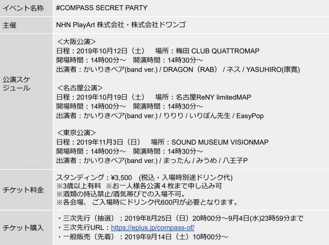 #コンパス【ニュース】: 新企画&最新情報発表!「#コンパスフェス 3rd ANNIVERSARY」12月8日(日)幕張メッセ11ホールで開催!!