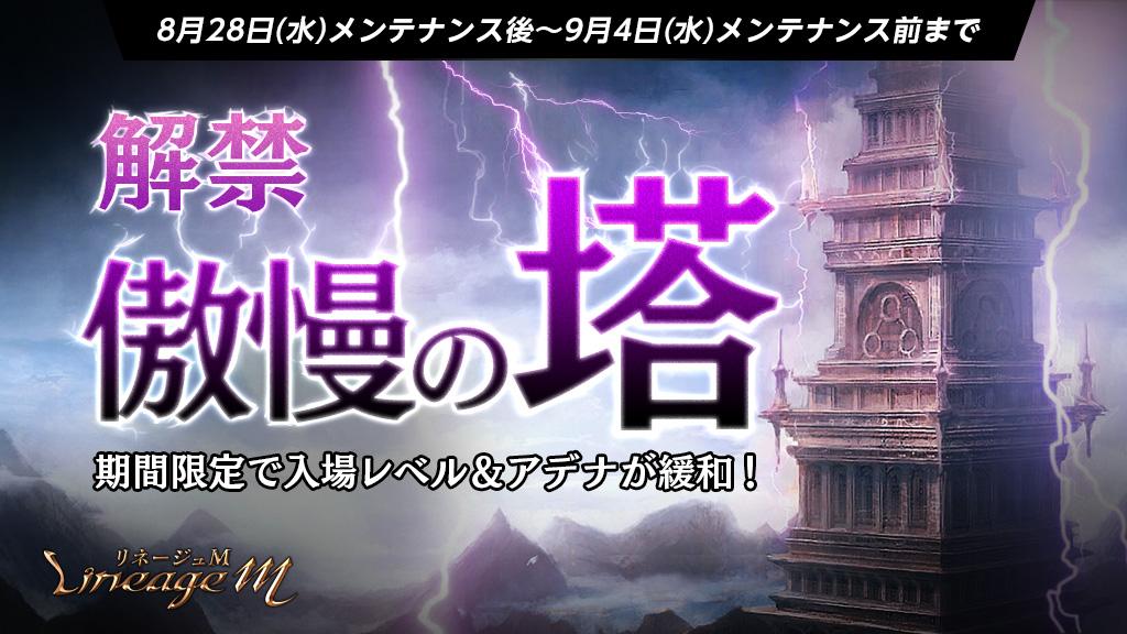 『リネージュM』で新特殊ダンジョン「傲慢の塔」が実装!記念キャンペーンも開催