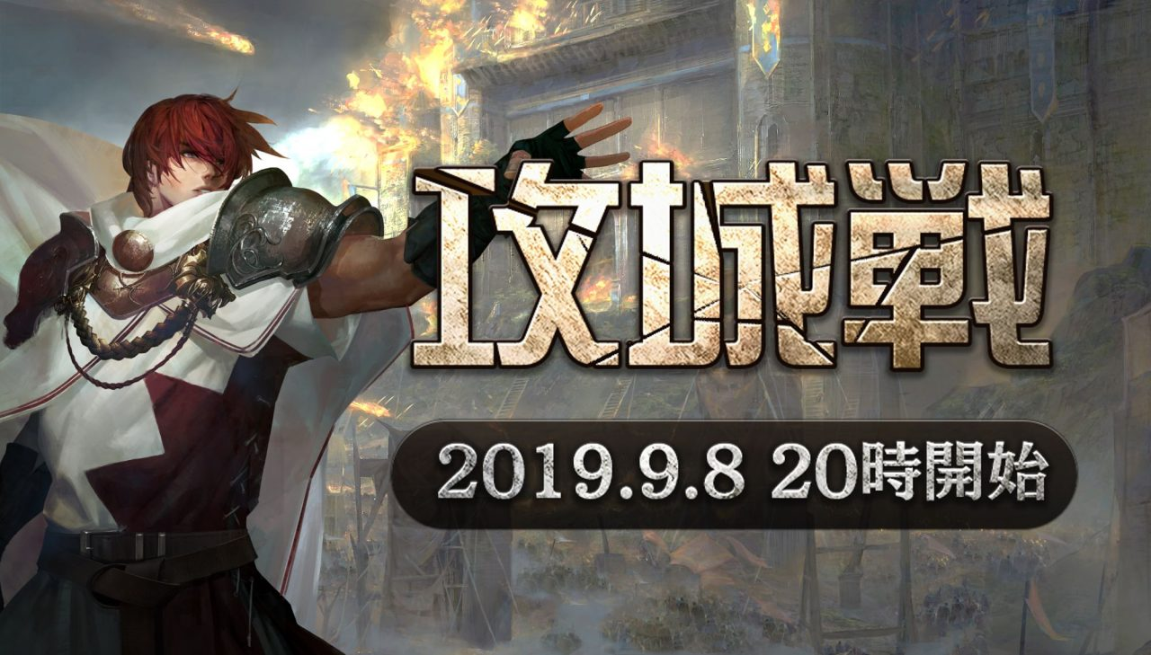 『リネージュM』に攻城戦がいよいよ実装!9月8日(日)20:00開戦!