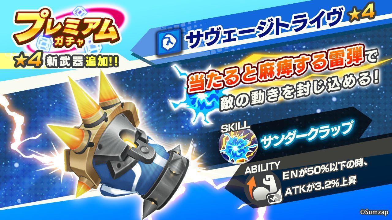 『リンクスリングス』で新キャラクター「クインティ」の参戦を記念したイベントを開催!