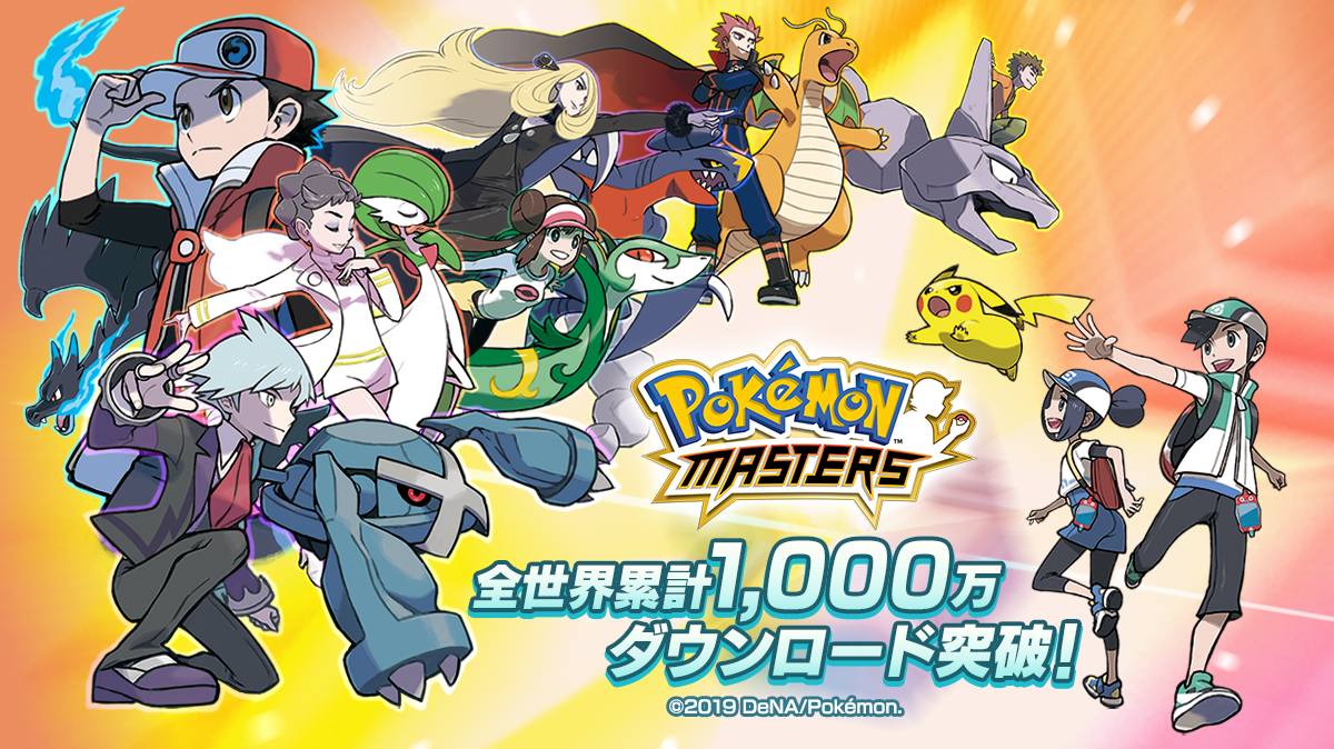 『ポケモンマスターズ』が配信開始から4日で1,000万DLを突破!