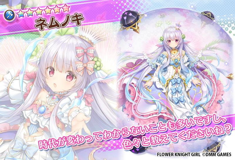 『FLOWER KNIGHT GIRL』が本日アップデート!緊急任務イベント「夢と現の眠り姫」開催!