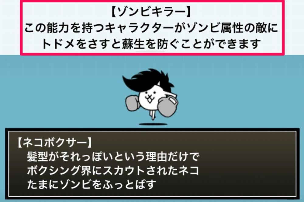 にゃんこ大戦争【攻略】:特定の状況下で活躍する特殊効果を解説!