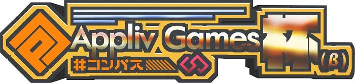 #コンパス【ニュース】: Appliv Games杯(β)レポート!参加したからこそわかる大会ならではの魅力をお伝え!!