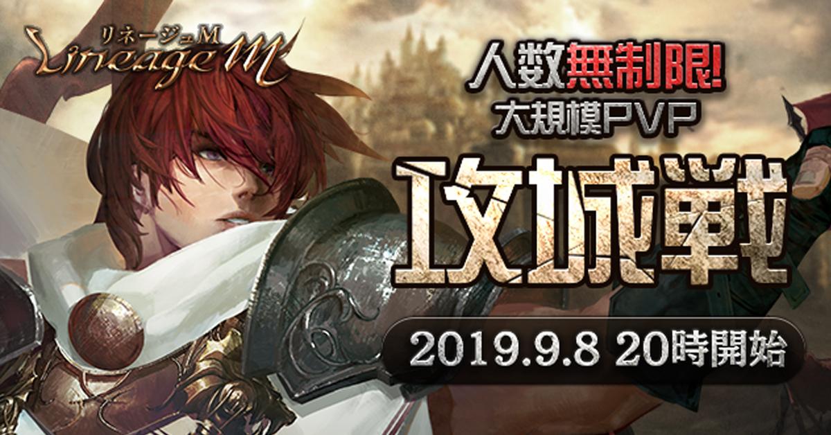 『リネージュM』の攻城戦がついに明日9月8日(日)20:00に開戦!