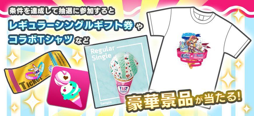 『リンクスリングス』初のコラボは「サーティワン」!! リクリグで遊んでアイスを食べよう!