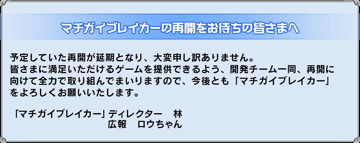 『マチガイブレイカー』は2020年初頭に再開予定!新キャラ情報満載の「Director's Report#04」が公開!