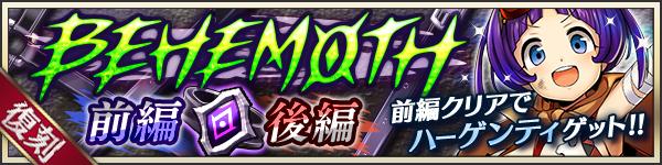 『メギド72』超幻獣「蝙王ピグソッソ」が登場!「第3回共襲イベント」を開催!