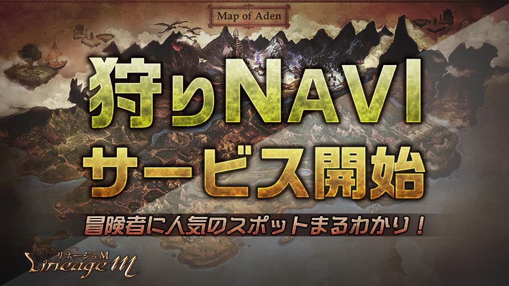 『リネージュM』で人気の狩場がわかる「狩りNAVI」サービス開始!