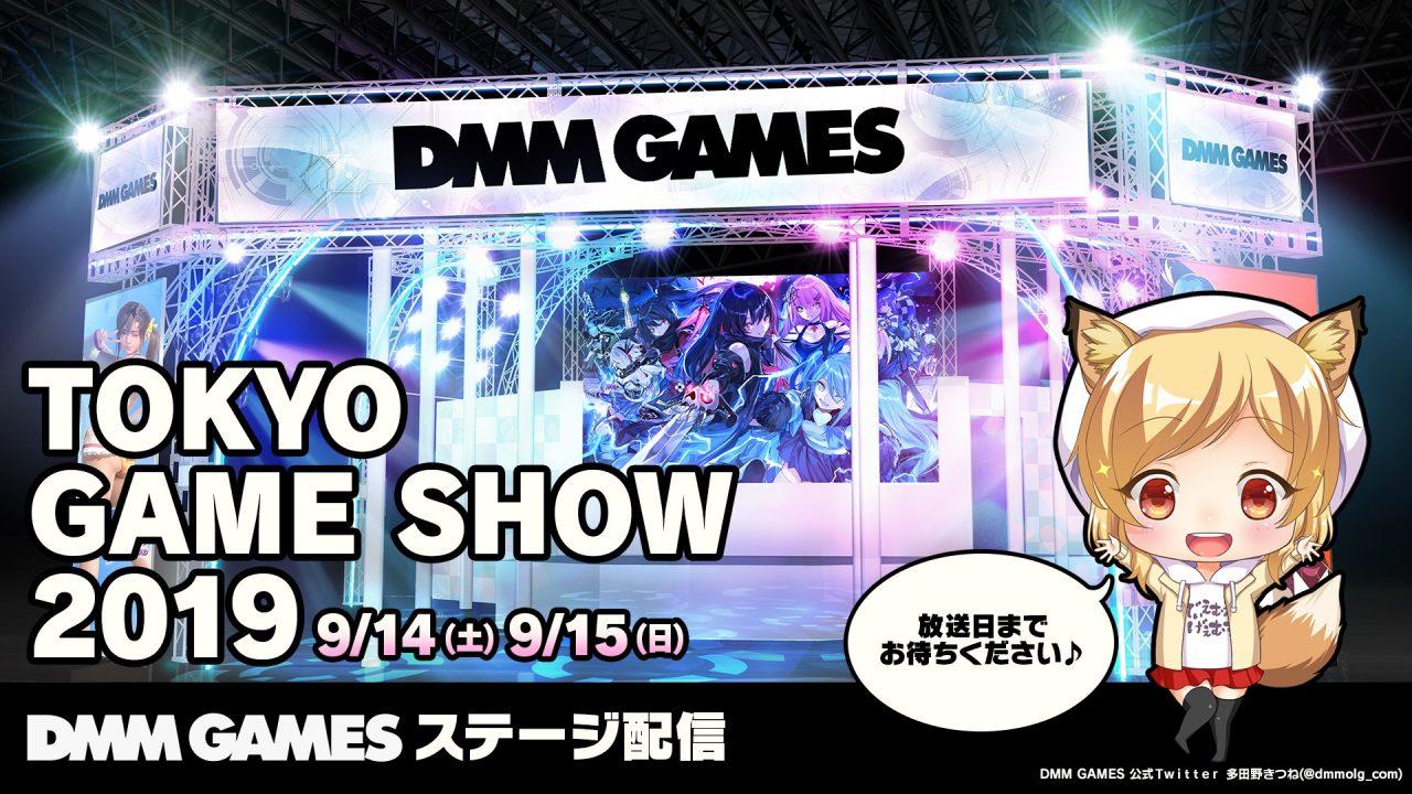 DMM GAMESの「TGS2019」ブースはステージイベントが盛りだくさん!グッズがもらえるTwitterキャンペーンも