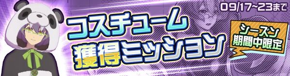 #コンパス【ニュース】: 最新記事&ゲーム内の注目イベントまとめ!ついに乃保シーズン開幕!!【9/17版】