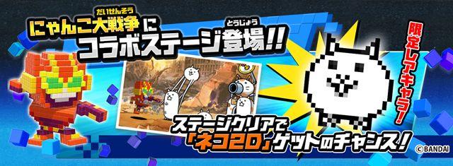 にゃんこ大戦争【ニュース】:本日より『クラフトカードゲーム ドットヒーローズ』とのコラボイベント開催!
