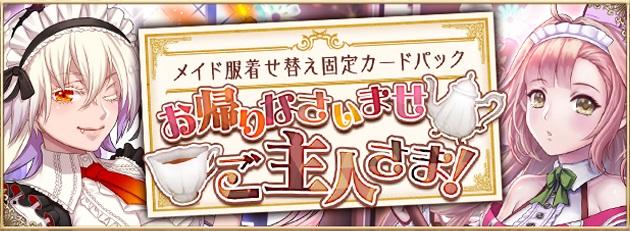 『アルテイルNEO』でアレグリアがメイド服に!「メイド服着せ替え固定カードパック」発売中!
