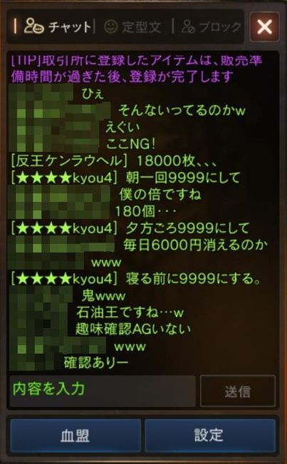 リネージュM【インタビュー】:日本初のレベル80到達プレイヤー「kyou4」さんの血盟にお邪魔させていただいた!