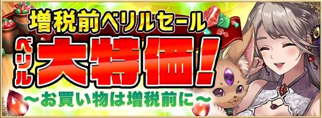 『アルテイルNEO』でお得に購入できるカードパックセール開催中!