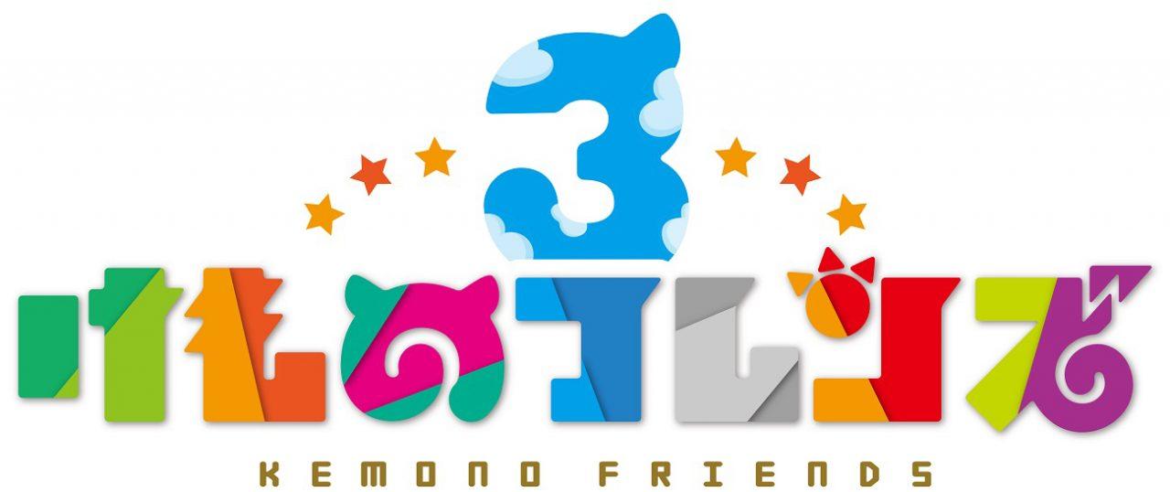 『けものフレンズ3』が9月24日(火)より配信開始!トキをプレゼント中