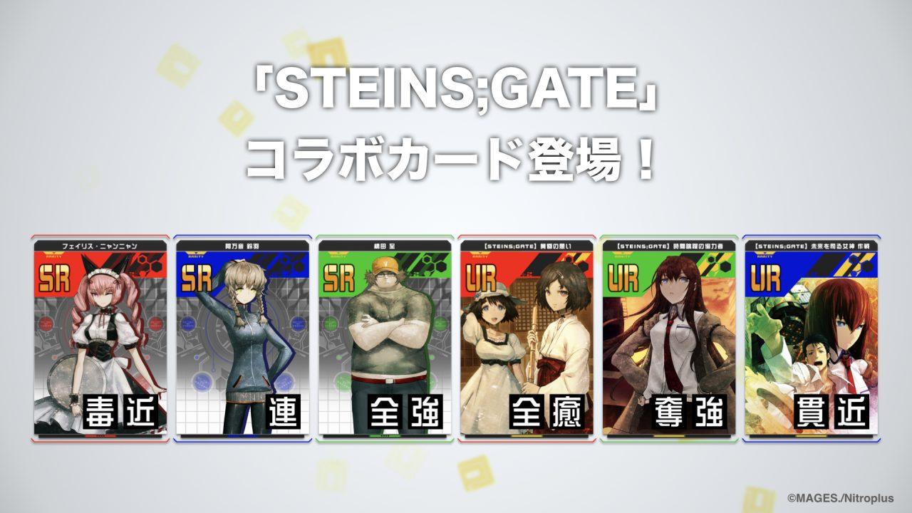 #コンパス【ニュース】: 9/28発表#コンパスニュースまとめ!『シュタインズゲート』コラボ決定!!