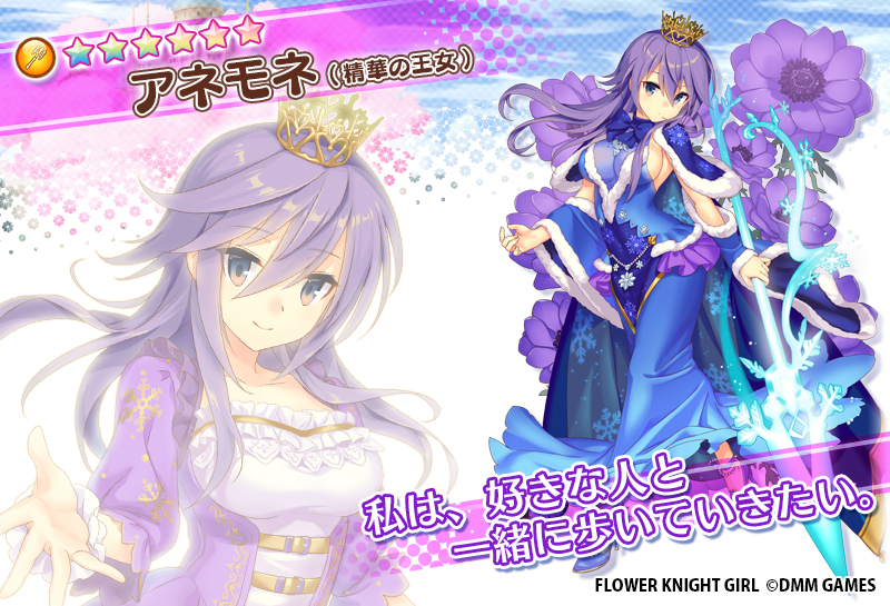 『FLOWER KNIGHT GIRL』がアップデート!新イベント「絢爛たる精華の王女」を開催中!
