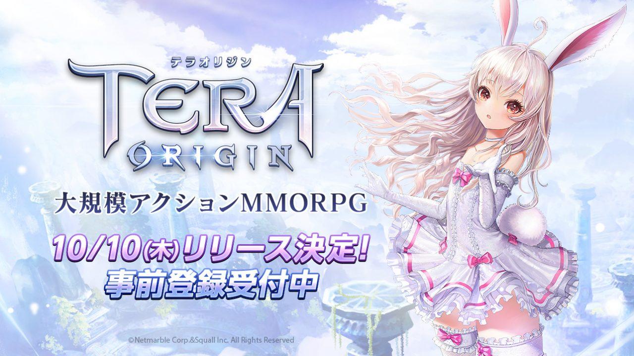 『TERA ORIGIN』が10月10日(木)リリース決定!記念Twitterキャンペーン実施中