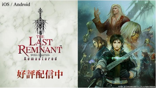 『THE LAST REMNANT Remastered』のスマホ版が12月12日(木)より配信を開始!