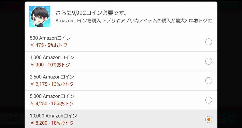 【10/25版】Amazon版『スタンドマイヒーローズ』いよいよ配信開始!ガチャをおトクに回したい人は要チェック!