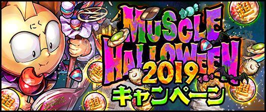 『キン肉マン マッスルショット』で「MUSCLE HALLOWEEN 2019」を開催中!毎日11連ガチャが無料で引ける!