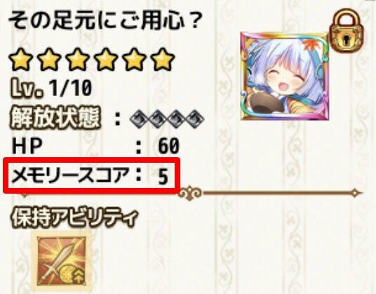 """花騎士【初心者攻略】:おすすめのフラワーメモリーを紹介!""""想い出""""の力で花騎士を強化しよう!"""