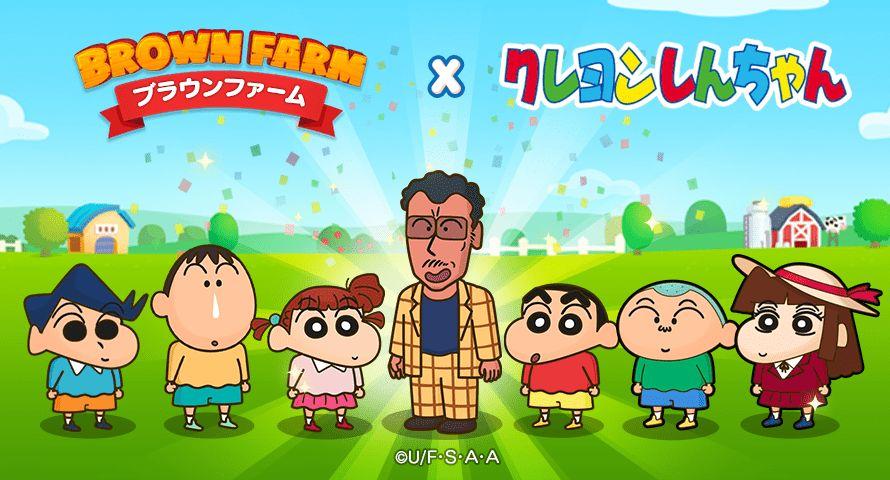 『LINE ブラウンファーム』×『クレヨンしんちゃん』のコラボレーション開始!
